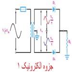 دانلود جزوه الکترونیک قدرت 1