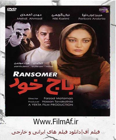 دانلود فیلم باج خور با کیفیت عالی و لینک مستقیم