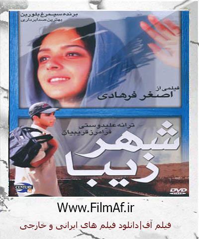 دانلود فیلم شهر زیبا با کیفیت عالی و لینک مستقیم