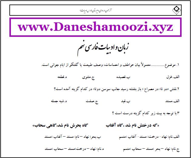 آزمون تستی کل دروس کتاب فارسی نهم