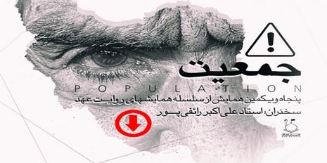 """دانلود روایت عهد 51 """"جمعیت"""""""