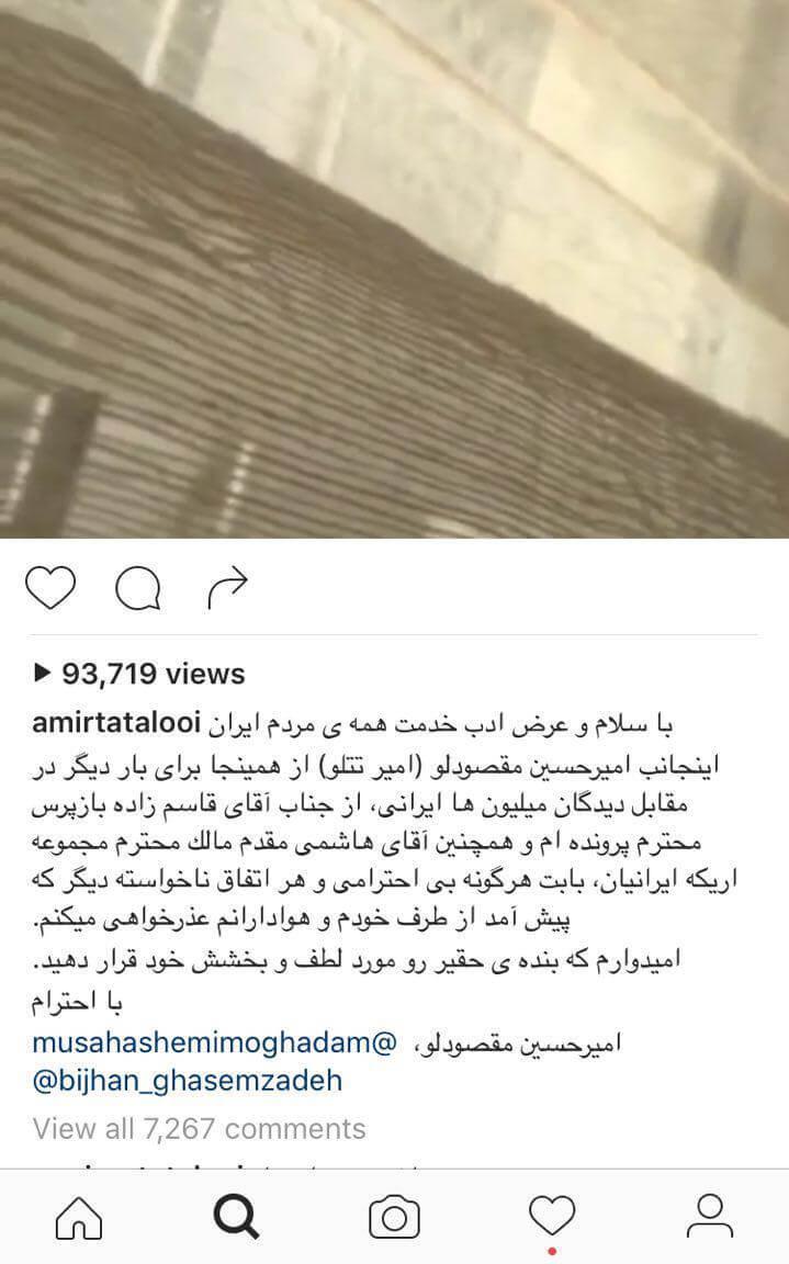 از شایعه تا واقعیت آزاد شدن امیر تتلو از زندان+فایل صوتی