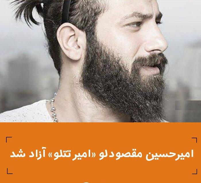 آزاد شدن امیر تتلو از زندان صحت دارد؟ | تتلو آزاد شد؟| فایل صوتی و عکس