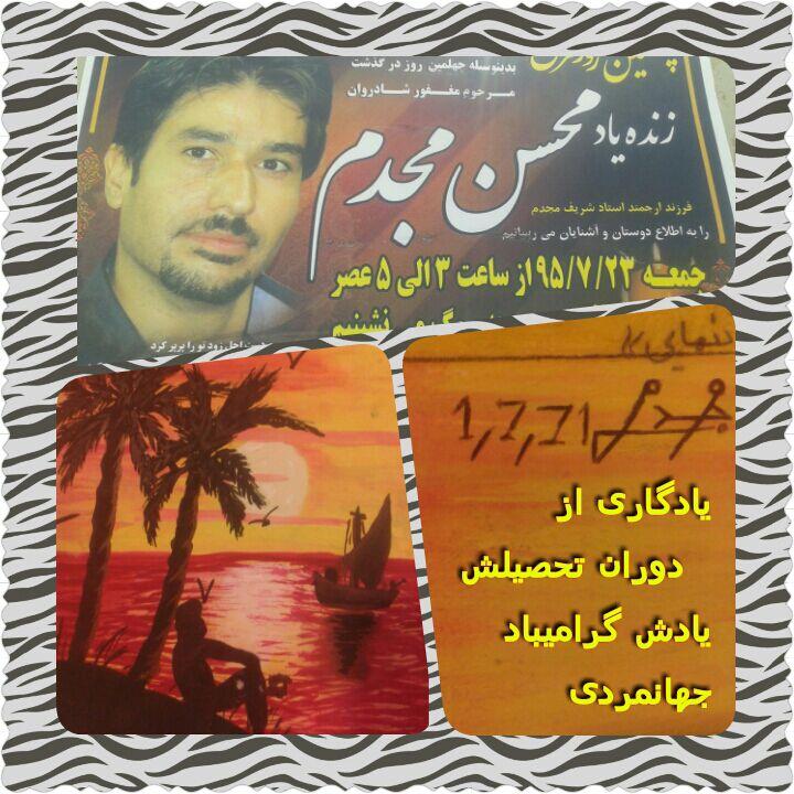 محسن مجدم