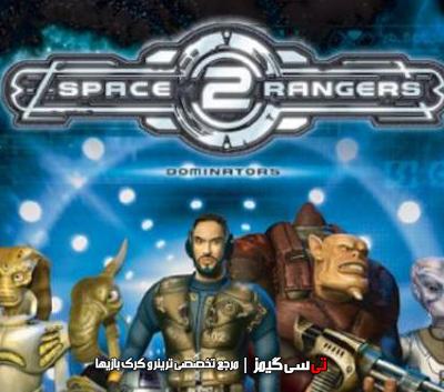 دانلود کرک بازی رنجرز فضایی 2  Space Rangers 2: Reboot