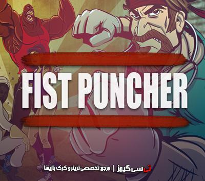دانلود کرک بازی مشت پانچر 2013 Fist Puncher با لینک مستقیم