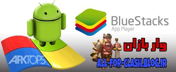 BlueStacks v2.5.61.6289 + Root نسخه روت شده بلواستکس شبیه ساز اندروید