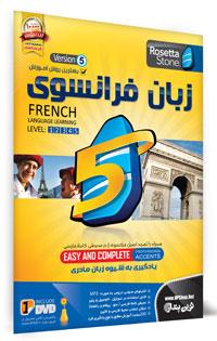 خرید آموزش زبان فرانسه رزتا استون