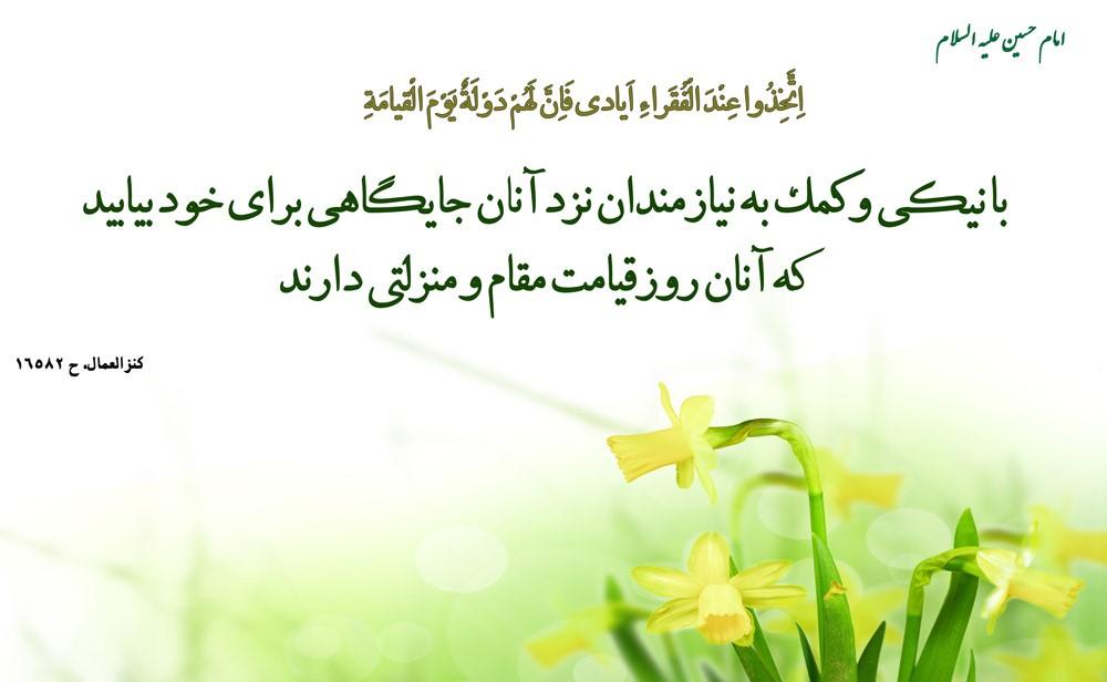 http://s9.picofile.com/file/8271796250/hadith9_1.jpg