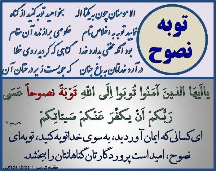 علامت دو آدمک در تلگرام چیست توبه نصوح در قرآن + داستان :: گناه شناسی