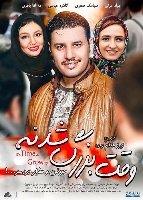 دانلود فیلم سینمایی ایرانی وقت بزرگ شدنه با لینک مستقیم