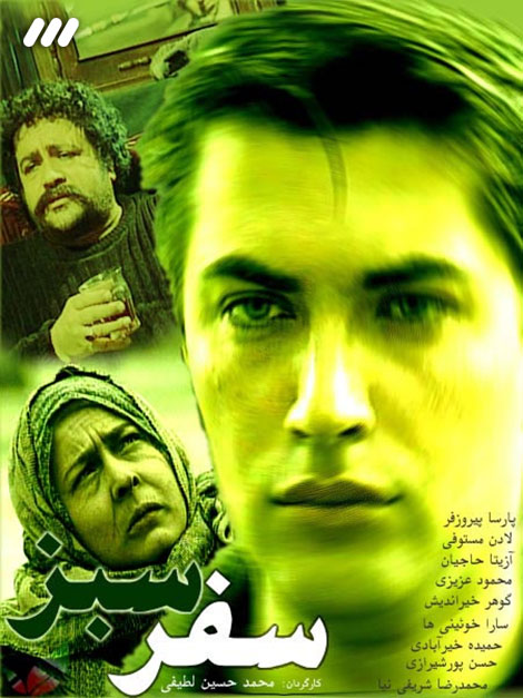 دانلود سریال سفر سبز 1 آبان 95 | قسمت 7 هفتم | لینک مستقیم