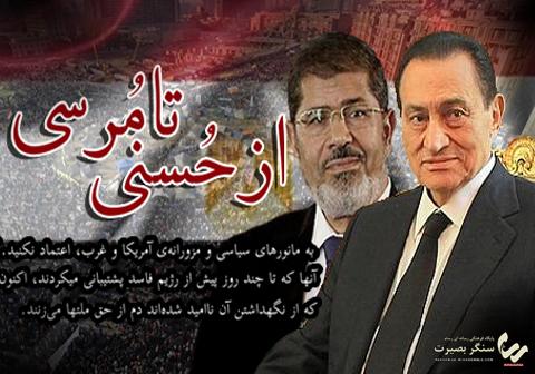 از حسنی تا مرسی (نگاهی به تحولات مصر)