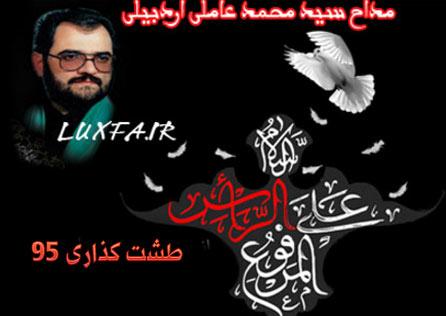 دانلود طشت گذاری 95 سید محمد عاملی
