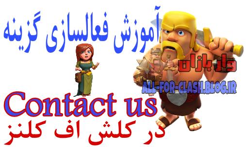 آموزش فعالسازی گزینه Contact us در کلش اف کلنز (آپدیت جدید)