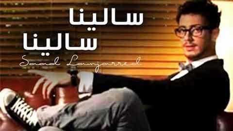 دانلود آهنگ شاد عربی سعد المجرد به نام سلینا سلینا