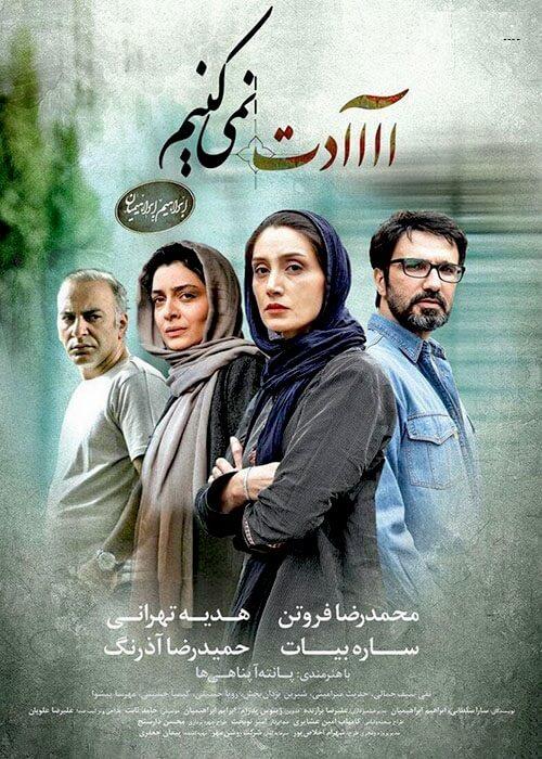 دانلود فیلم عادت نمیکنیم با بازی محمدرضا فروتن و ساره بیات با لینک مستقیم