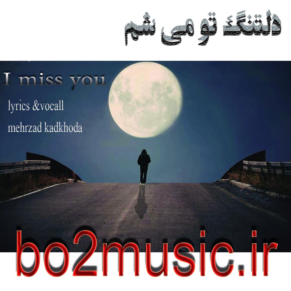 آهنگ جدید مهرزاد کدخدا به نام دلتنگ تو می شم