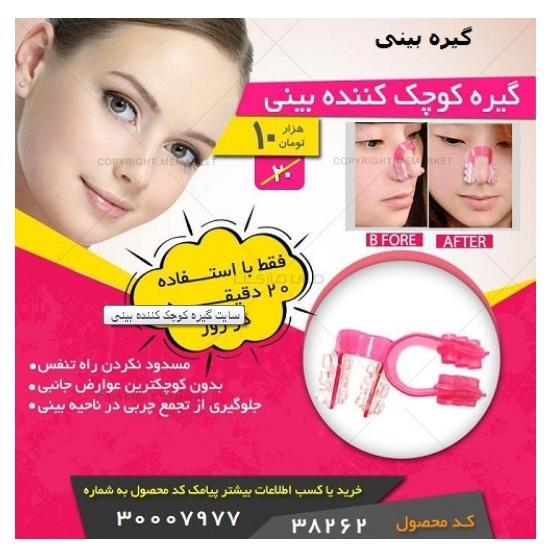 راه اندازی سایت خرید گیره کوچک کننده بینی نازنین رحیمی