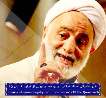 متن کامل سخنرانی استاد قرائتی درسهایی از قرآن 6 آبان 95