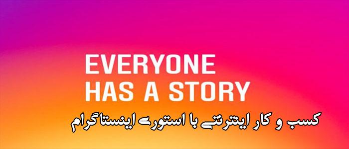 کسب و کارها در اینستاگرام با story