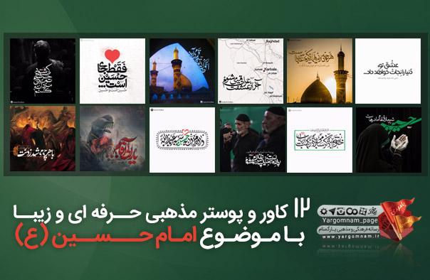 12 کاور و پوستر با موضوع امام حسین (ع)