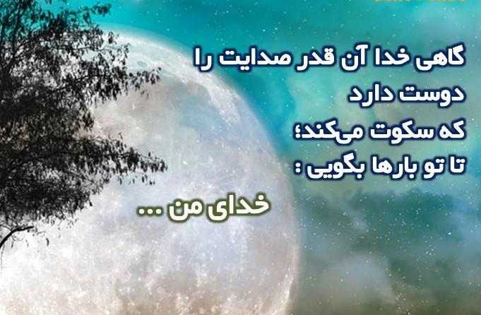 http://s9.picofile.com/file/8272335100/1704388091_1176P_Khodaye_Man.jpg