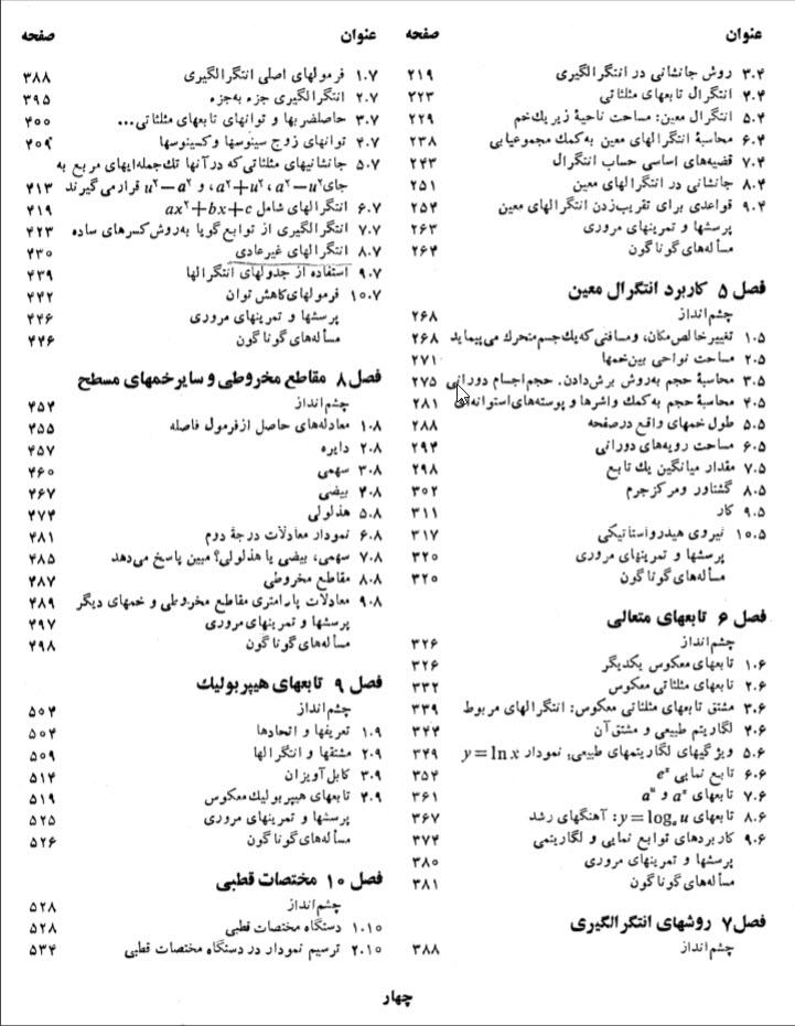 کتاب حساب دیفرانسیل و انتگرال توماسجلد اول بخش دوم ، کتاب حساب دیفرانسیل و انتگرال توماس جلد اول قسمت دوم زبان فارسی