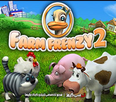 دانلود ترینر جدید بازی Farm Frenzy 2