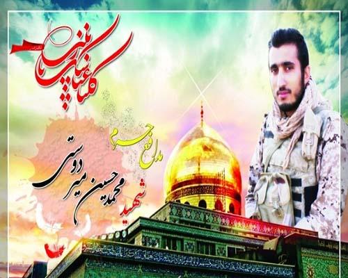شهید سید محمد حسین میردوستی