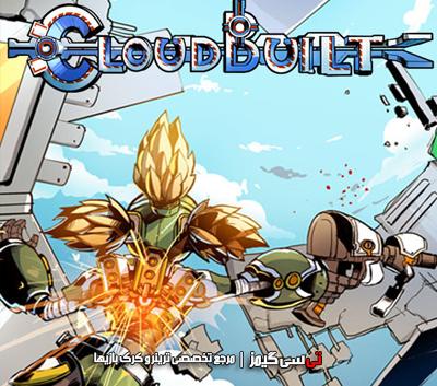 دانلود ترینر و رمزهای بازی Cloudbuilt