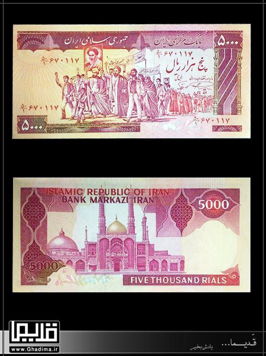 اسکناس 5000 ریال 1362