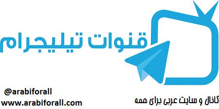 کانالهای تلگرامی آموزش عربی