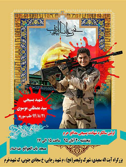 شهید مدافع حرم سید مصطفی موسوی