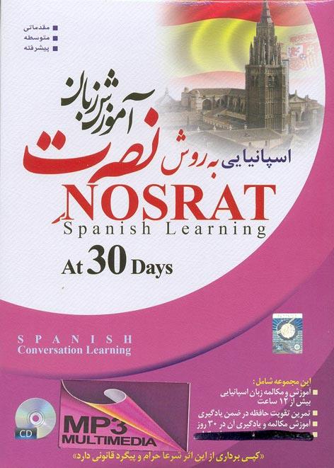 آموزش زبان اسپانیایی به روش نصرت