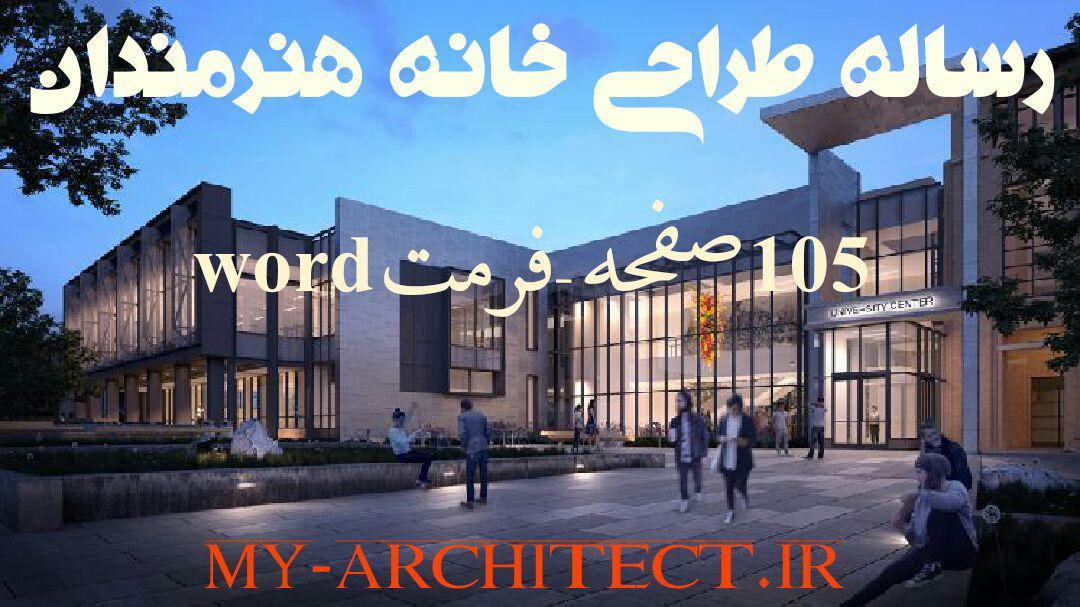 رساله طراحی خانه هنرمندان