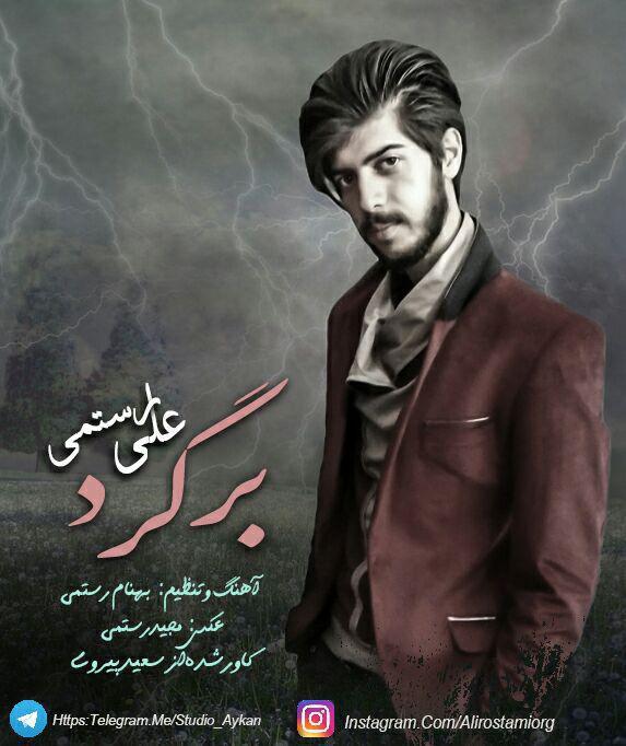 http://s9.picofile.com/file/8272625750/Bargard_Ali_Rostami.jpg