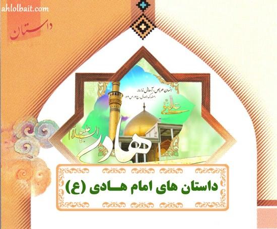 http://s9.picofile.com/file/8272654668/dastan_emem_hadi.jpg