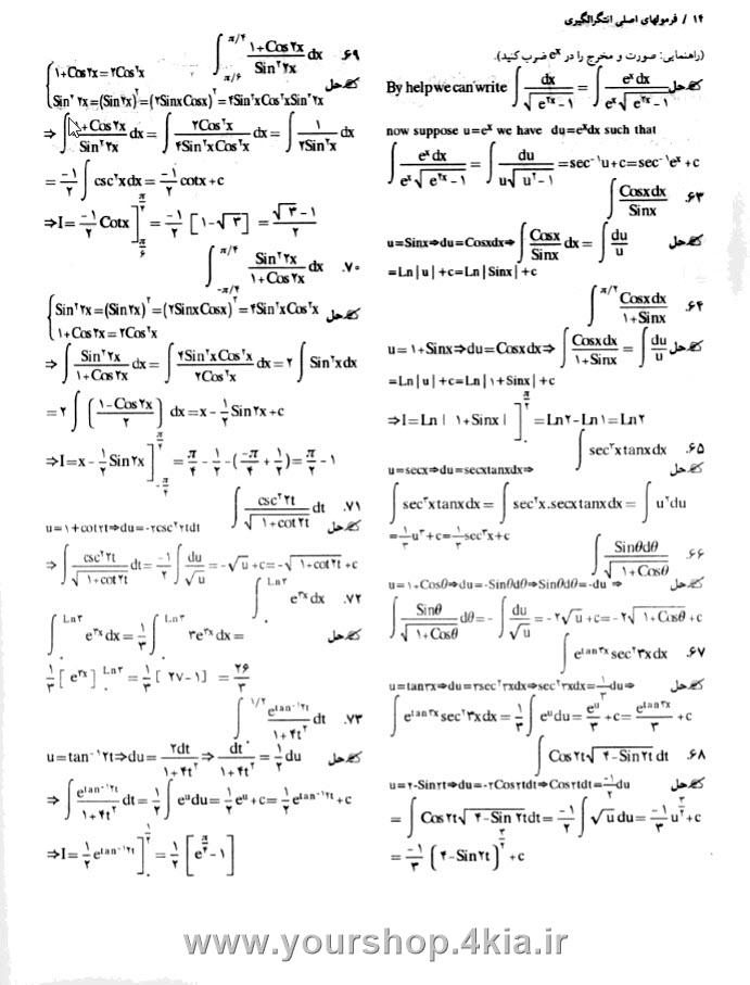 دانلود تشریح مسایل حساب دیفرانسیل و انتگرال توماس جلد یک بخش دوم ترجمه فارسی