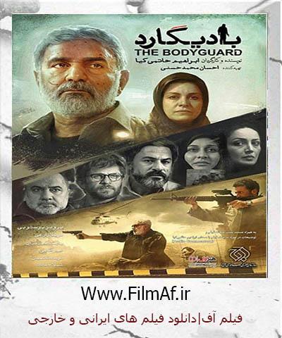 دانلود فیلم بادیگارد با کیفیت عالی و لینک مستقیم