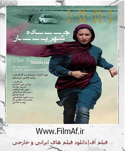 دانلود فیلم جاده شهریار با کیفیت عالی و لینک مستقیم