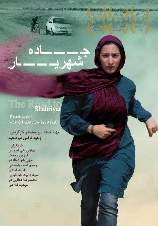 دانلود رایگان فیلم سینمایی ایرانی جاده شهریار با کیفیت عالی 720 و حجم کم