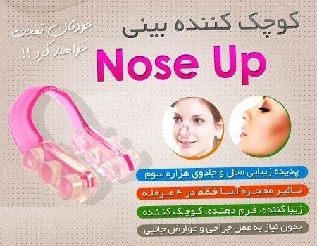 خرید گیره کوچک کننده بینی نوزآپ - کوچک کننده - فرم دهنده و زیبا کننده بینی های گوشتی و غضروفی