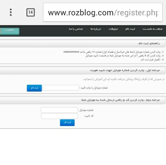 ثبت سایت جدید در رزبلاگ
