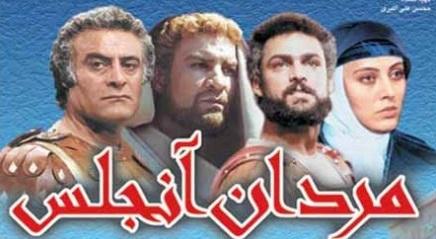 معرفی و خلاصه داستان سریال اصحاب کهف مردان آنجلس از شبکه آی فیلم+زمان تکرار و پخش