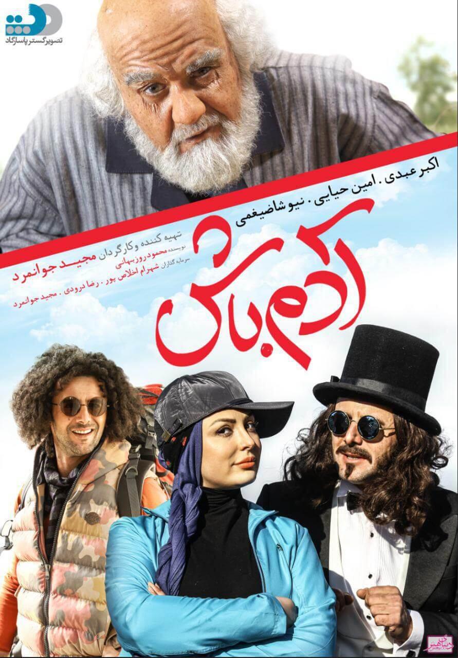 دانلود فیلم ایرانی آدم باش با بازی امین حیایی و نیوشا ضیغمی کیفیت عالی و حجم کم