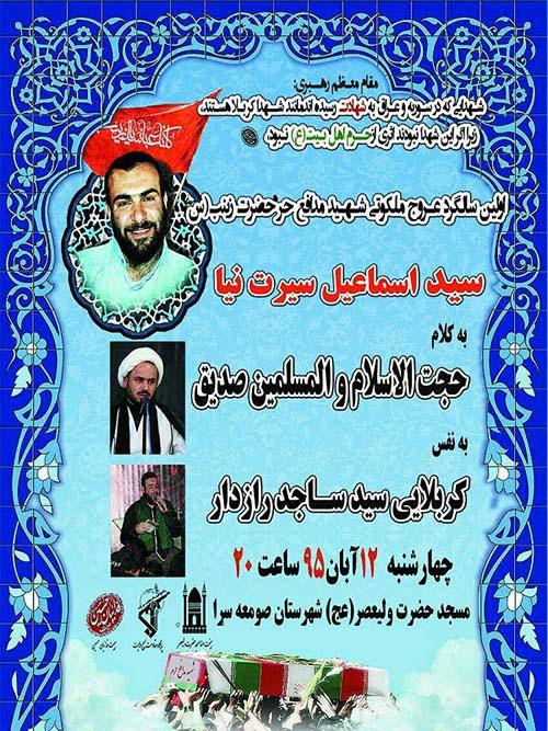 شهید سید اسماعیل سیرت نیا