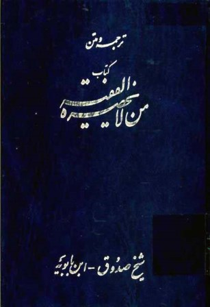 ترجمه من لا یحضره الفقیه (حج)