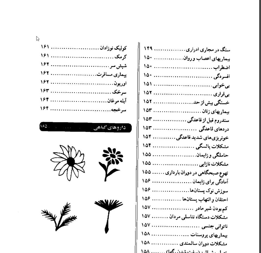 دانلود کتاب گیاهان دارویی pdf موارد مصرف و آموزش مصرف گیاهان دارویی