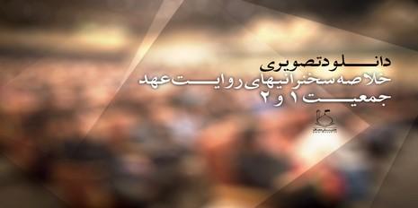 دانلود خلاصه سخنرانی روایت عهد 51 و 52 (جمعیت)